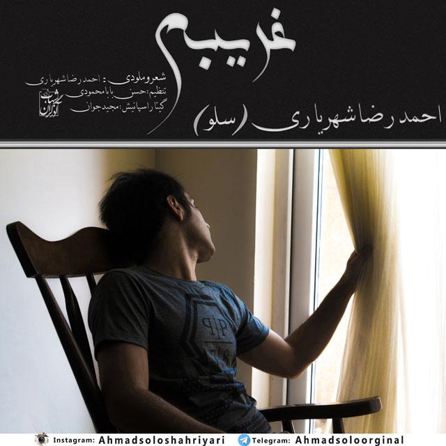 دانلود آهنگ جدید احمدرضا شهریاری (احمد سلو) به نام غریبه