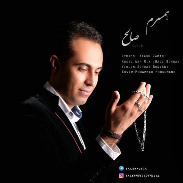 دانلود آهنگ جدید صالح به نام همسرم