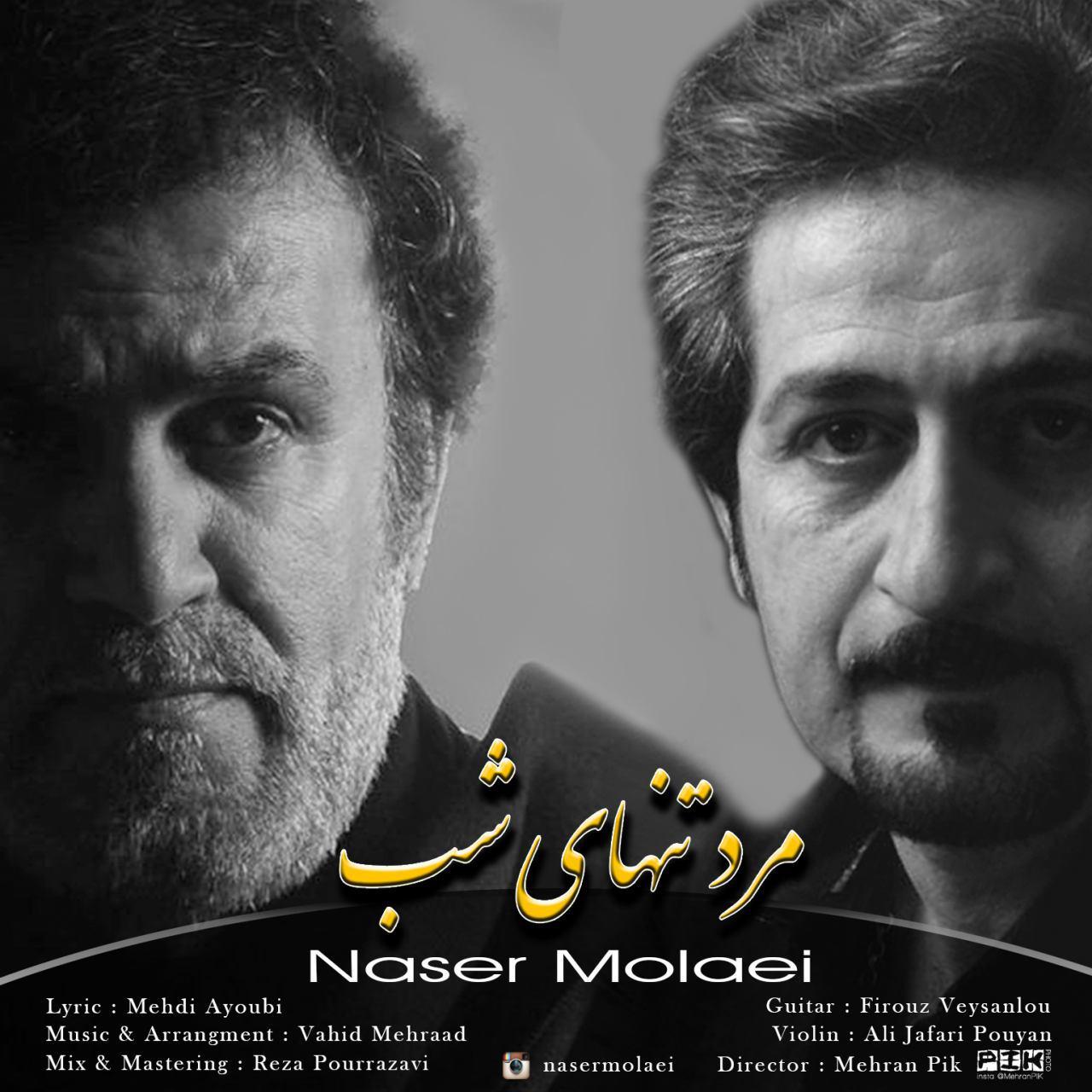 دانلود آهنگ جدید ناصر مولایی به نام مرد تنهای شب