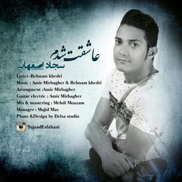 دانلود آهنگ جدید سجاد اصفهانی به نام عاشقت شدم