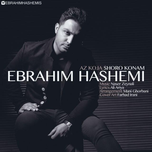 دانلود آهنگ جدید ابراهیم هاشمی به نام از کجا شروع کنم