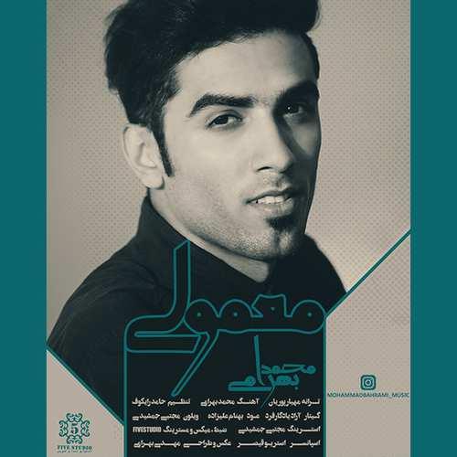 دانلود آهنگ جدید محمد بهرامی بنام معمولی