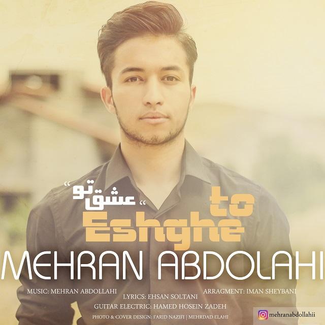 دانلود آهنگ جدید مهران عبداللهی بنام عشق تو