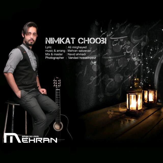 دانلود آهنگ جدید مهران سبزواری بنام نیمکت چوبی