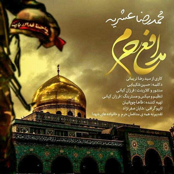 دانلود آهنگ جدید محمدرضا عشریه بنام مدافع حرم