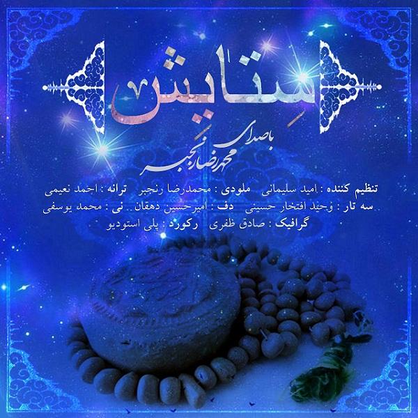 دانلود آهنگ جدید محمدرضا رنجبر بنام ستایش