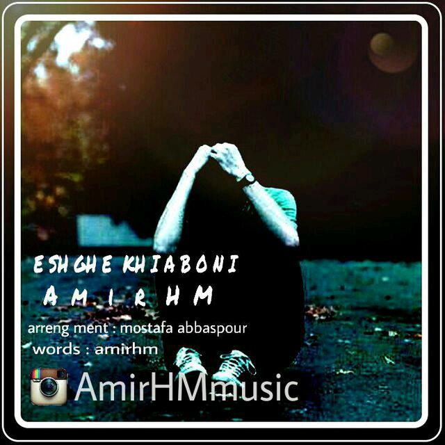 دانلود آهنگ جدید امیر H.M بنام عشق خیابونی