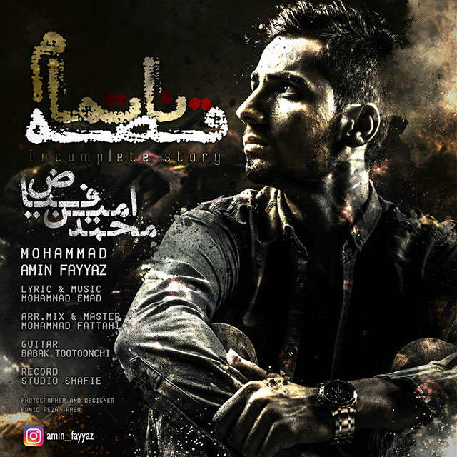 دانلود آهنگ جدید محمدامین فیاض بنام قصه ناتمام