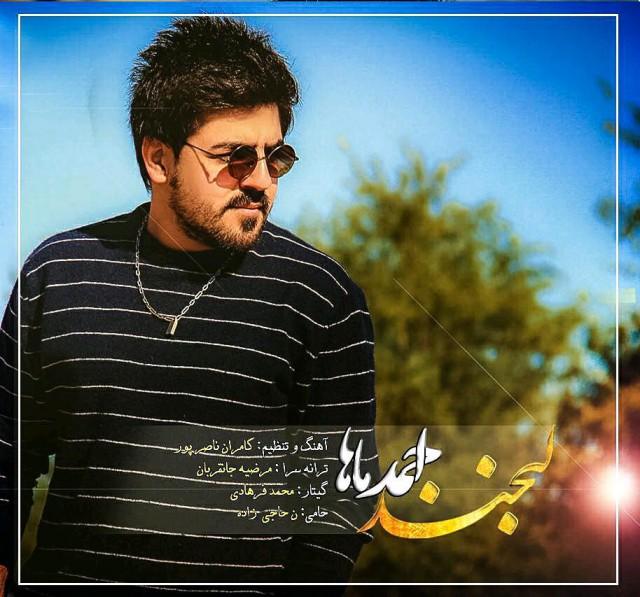 دانلود آهنگ جدید احمد ماها بنام لبخند