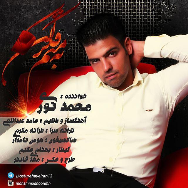 دانلود آهنگ جدید محمد نوری بنام به منم فک کن
