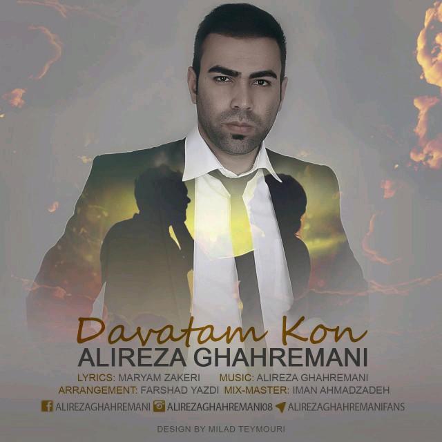 دانلود آهنگ جدید عليرضا قهرماني بنام دعوتم كن