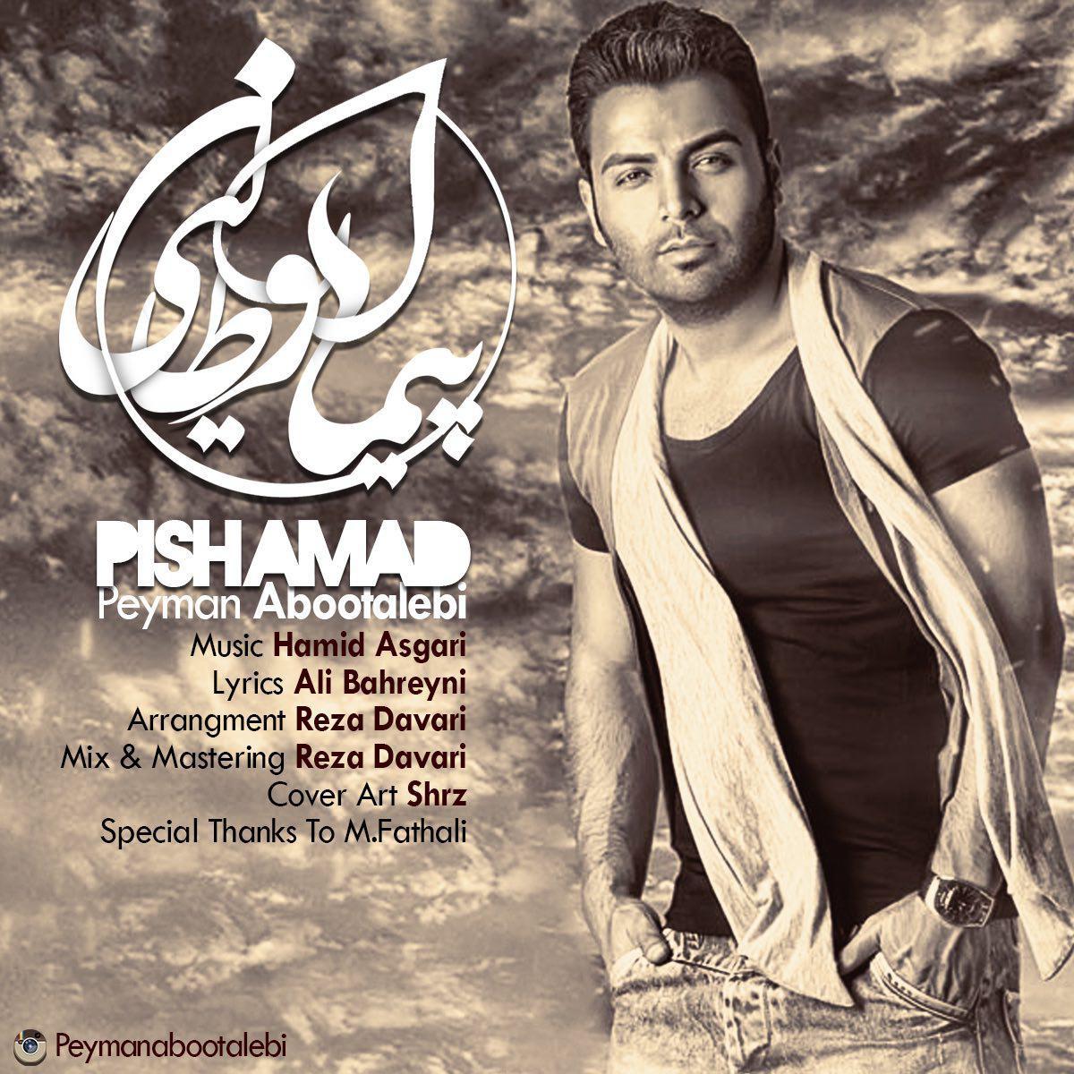 دانلود آهنگ جدید پیمان ابوطالبی بنام پیشامد