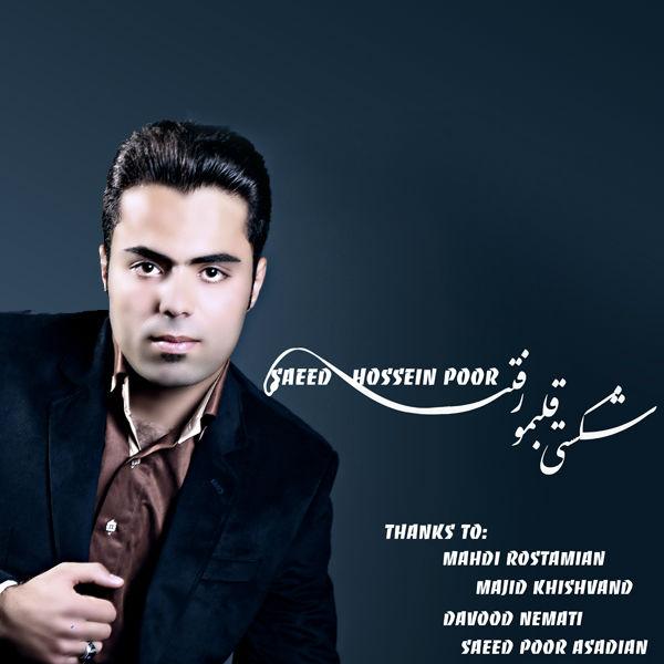 دانلود آهنگ جدید سعید حسین پور بنام شکستی قلبمو رفتی