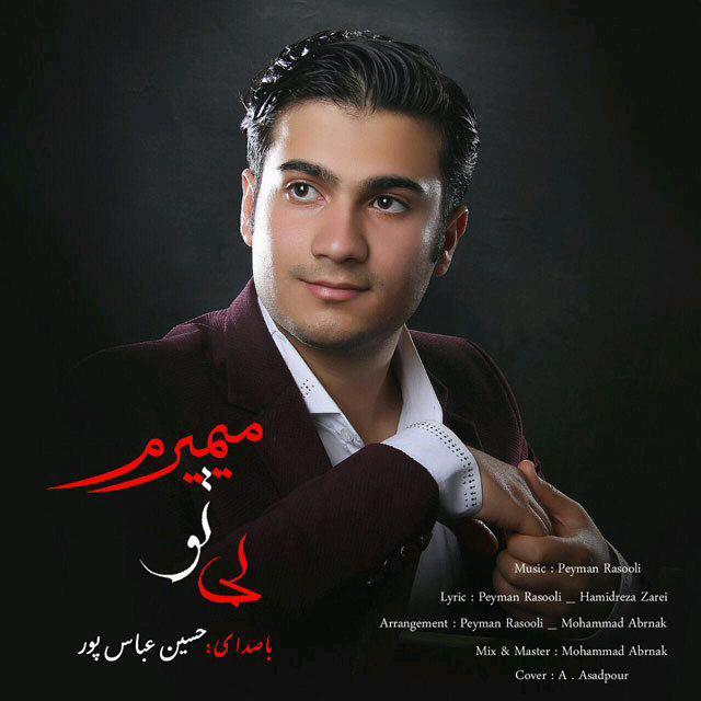 دانلود آهنگ جدید حسین عباس پور بنام بی تو میمیرم