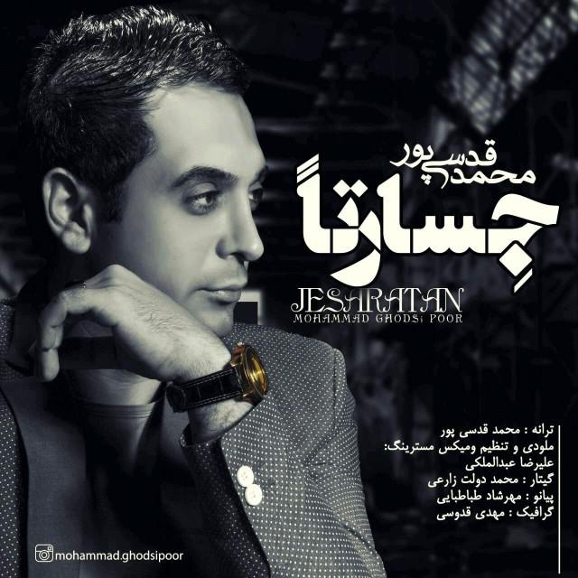 دانلود آهنگ جدید محمد قدسی پور بنام جسارتا