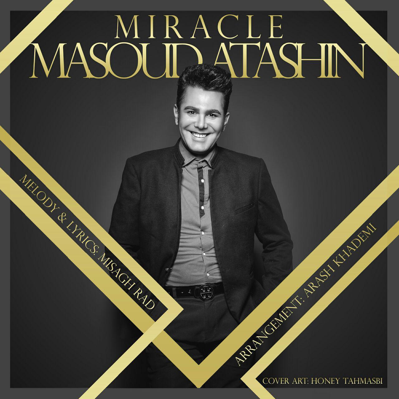 دانلود آهنگ جدید مسعود آتشین بنام معجزه