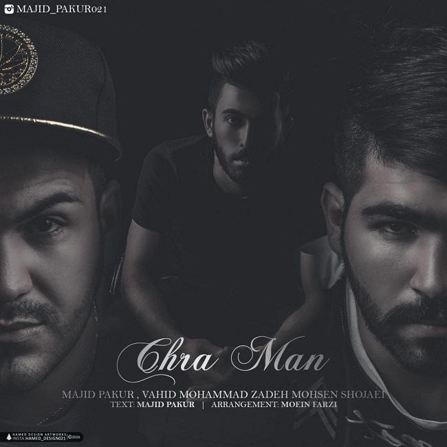دانلود آهنگ جدید مجید پاکور و وحید محمدزاده و محسن شجاعی بنام چرا من