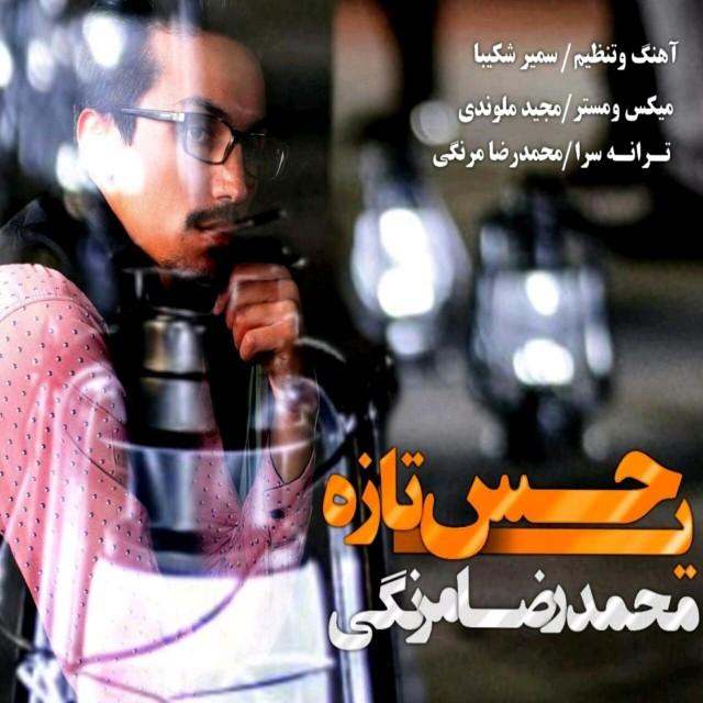 دانلود آهنگ جدید محمد رضا مرنگی بنام یه حس تازه