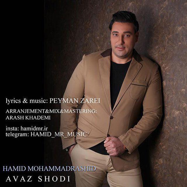 دانلود آهنگ جدید حمید محمد رشید بنام عوض شدی