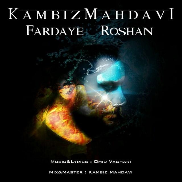 دانلود آهنگ جدید کامبیز مهدوی بنام فردای روشن