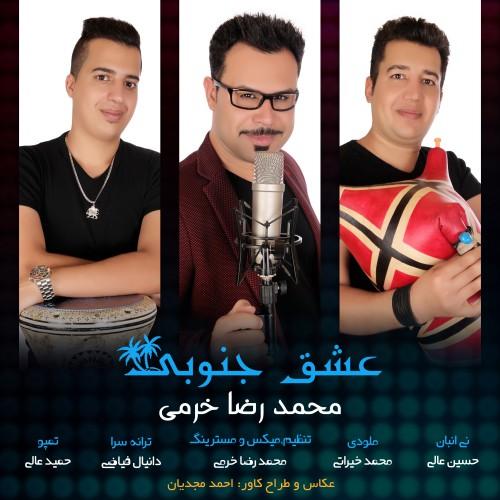 دانلود آهنگ جدید محمد رضا خرمی بنام عشق جنوبی