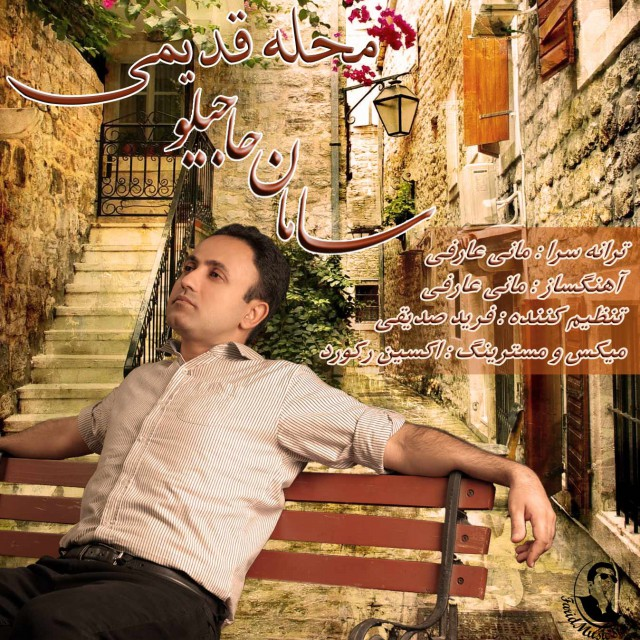دانلود آهنگ جدید سامان حاجیلو بنام محله قدیمی