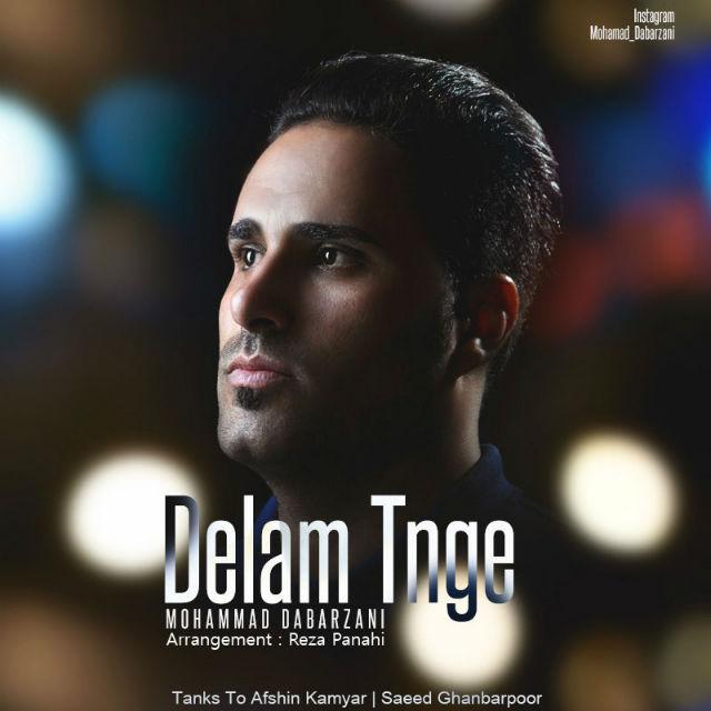 دانلود آهنگ جدید محمد دبرزنی بنام دلم تنگه