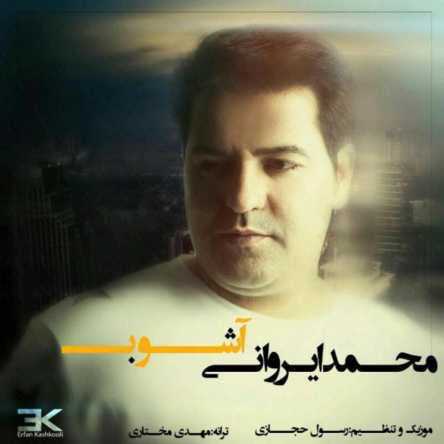 دانلود آهنگ جدید محمد ایروانی بنام آشوب