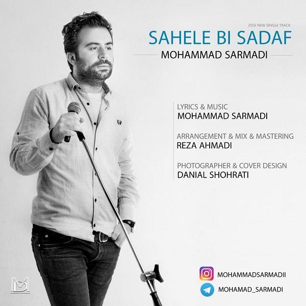 دانلود آهنگ جدید محمد سرمدی بنام ساحل بی صدف