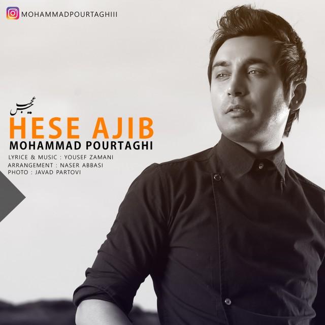 دانلود آهنگ جدید محمد پورتقي بنام حس عجيب