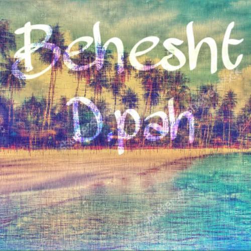 دانلود آهنگ جدید دی په بنام بهشت