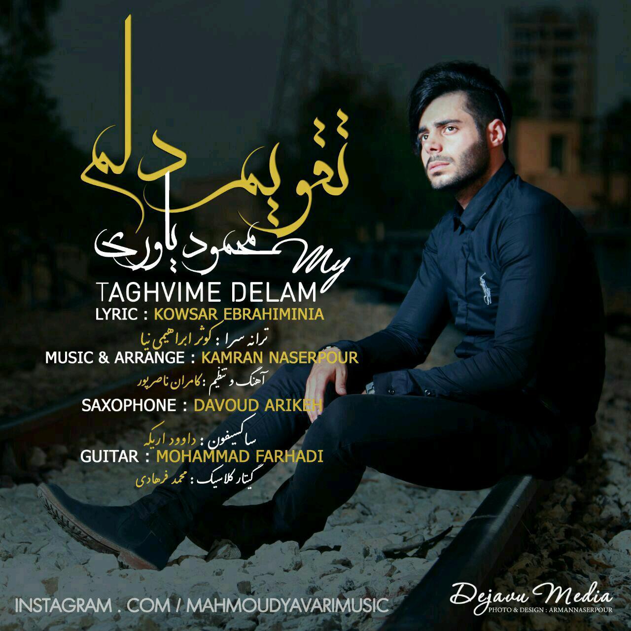 دانلود آهنگ جدید محمود یاوری بنام تقویم دلم