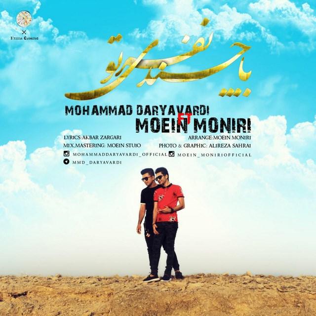 دانلود آهنگ جدید محمد دریاوردی به همراهی معین بنام با چند نفری تو