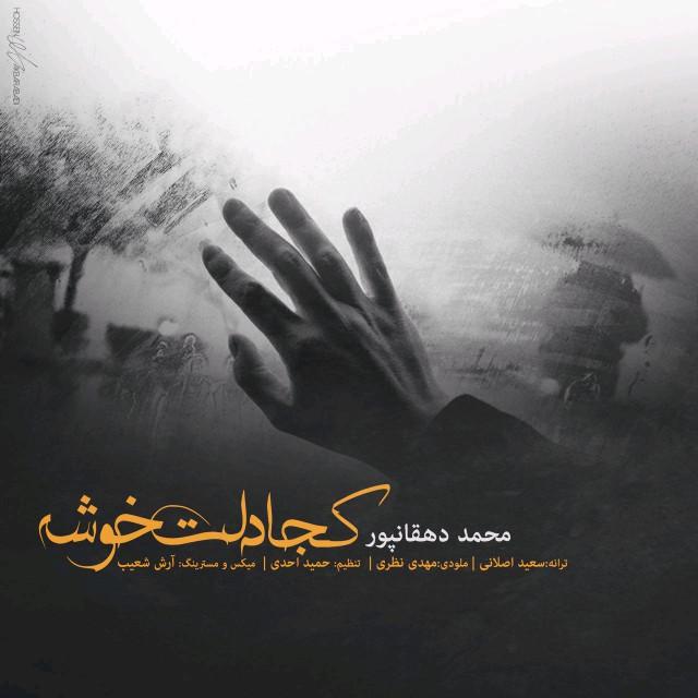 دانلود آهنگ جدید محمد دهقانپور بنام کجا دلت خوشه