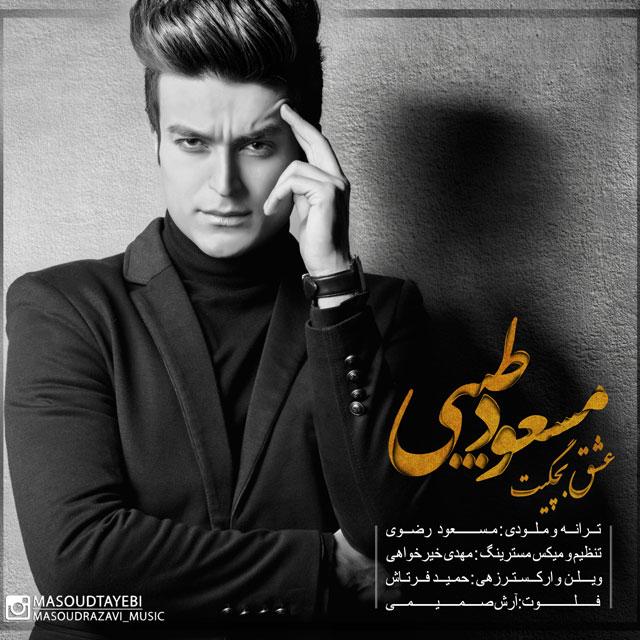 دانلود آهنگ جدید مسعود طیبی بنام عشق بچگیت
