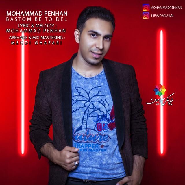 دانلود آهنگ جدید محمد پنهان بنام بستم به تو دل