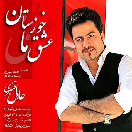 دانلود آهنگ جدید عادل قنبری بنام عشق ما خوزستان