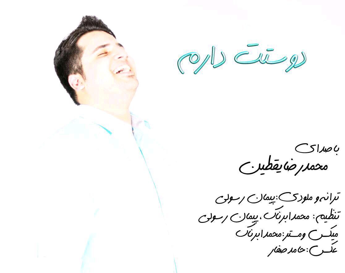دانلود آهنگ جدید محمدرضا یقطین بنام دوستت دارم
