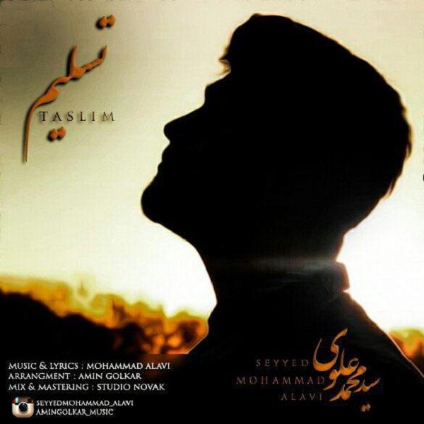 دانلود آهنگ جدید محمد علوی بنام تسلیم