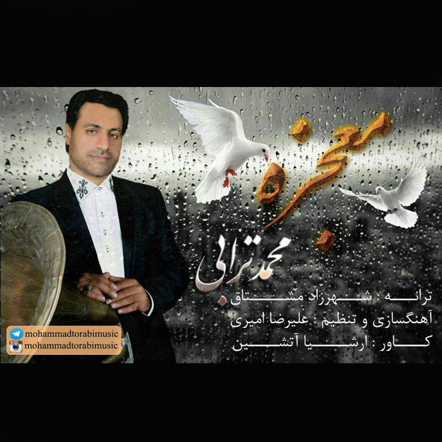 دانلود آهنگ جدید محمد ترابی بنام معجزه