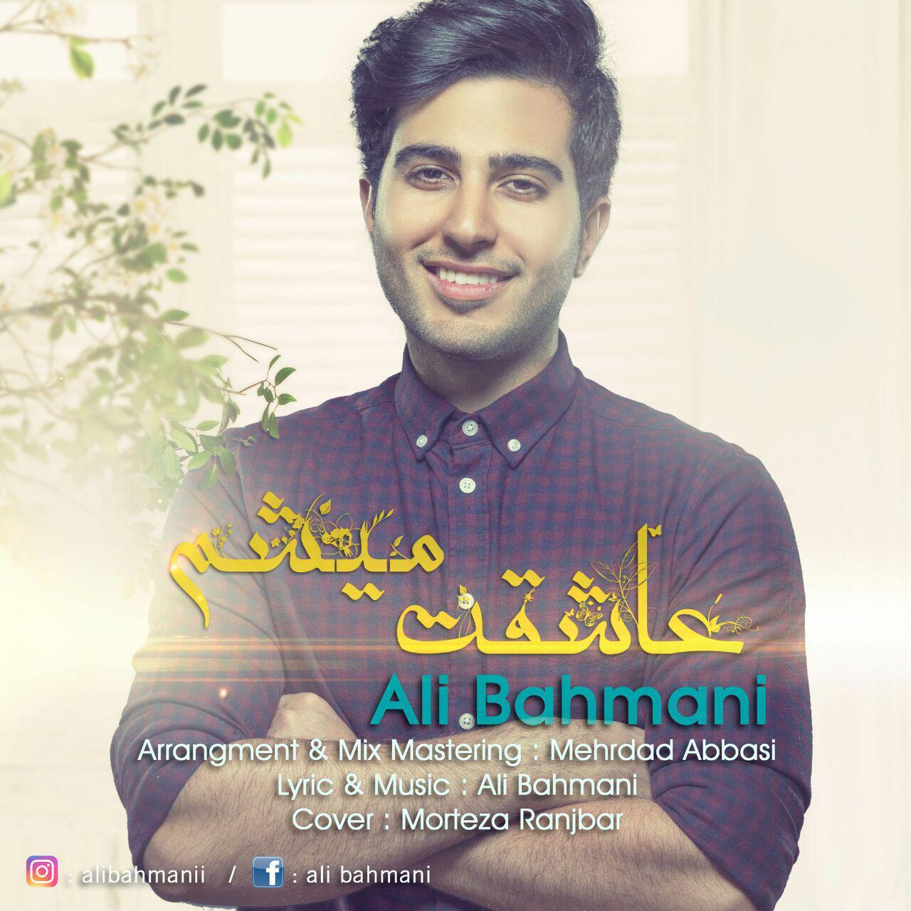 دانلود آهنگ جدید علی بهمنی بنام عاشقت میشم