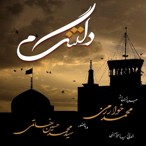 دانلود آهنگ جدید محمد خوارزمی و محمد حسین خاتمی بنام دلتنگم
