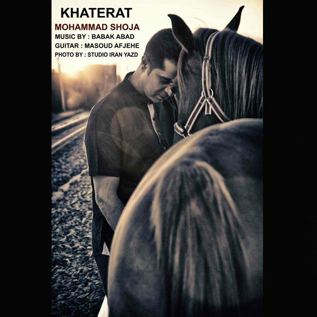 دانلود آهنگ جدید محمد شجاع بنام خاطرات