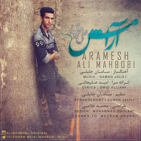 دانلود آهنگ جدید علی محبوبی بنام آرامش