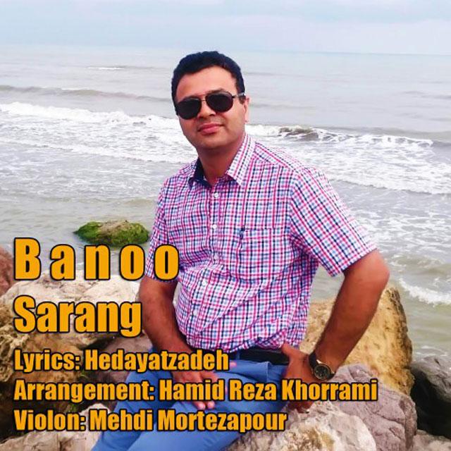 دانلود آهنگ جدید سارنگ بنام بانو