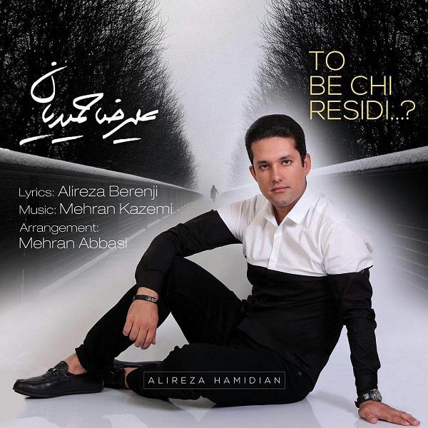 دانلود آهنگ جدید علی حمیدیان بنام تو به چی رسیدی