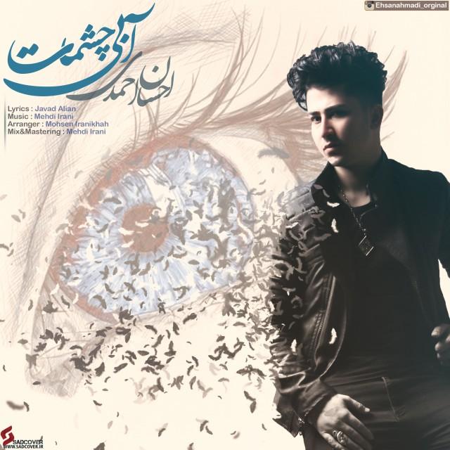 دانلود آهنگ جدید احسان احمدی بنام ابی چشمات