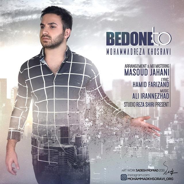 دانلود آهنگ جدید محمدرضا خسروی بنام بدون تو
