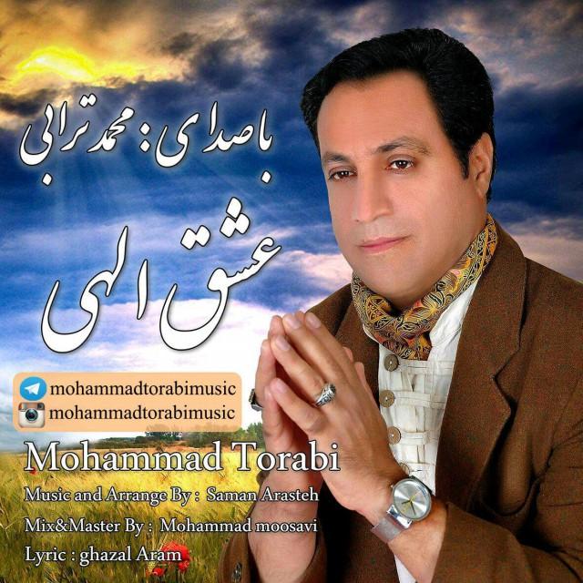 دانلود آهنگ جدید محمد ترابی بنام عشق الهی