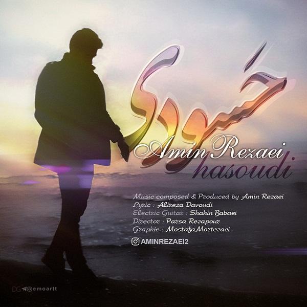 دانلود آهنگ جدید امین رضایی بنام حسودی